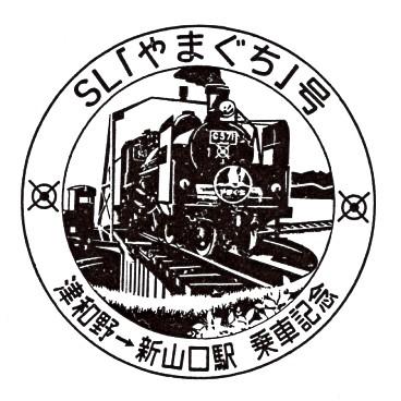 単独表示 SLやまぐち_上.jpg