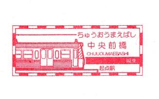 単独表示 上毛_中央前橋.jpg