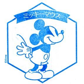 単独表示 東急ディズニー_長津田ゴール.jpg