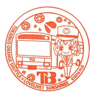 単独表示 沼津ラブライブ_東海バス沼津駅前案内所.jpg