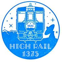 単独表示 HIGHRAIL1375.jpg