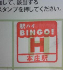 単独表示 駅ハイBINGO_本庄.jpg