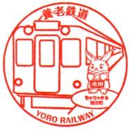 単独表示 池野駅.jpg