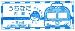 単独表示 内灘駅.jpg