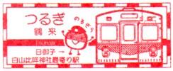単独表示 鶴来駅.jpg