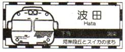 単独表示 波田駅.jpg