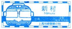 単独表示 新村駅.jpg