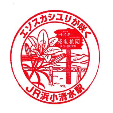 単独表示 浜小清水.jpg