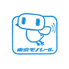 単独表示 鉄博_東モノ展.jpg
