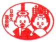 単独表示 日奈久温泉駅.jpg