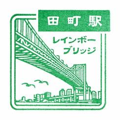 単独表示 田町.jpg