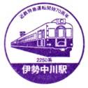 単独表示 伊勢中川駅.jpg