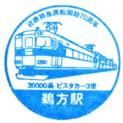 単独表示 鵜方駅.jpg