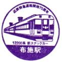 単独表示 布施駅.jpg