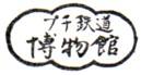 単独表示 プチ鉄道博物館.jpg