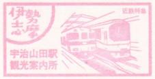 単独表示 宇治山田駅観.jpg