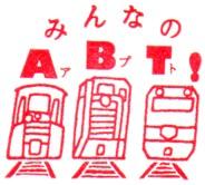 単独表示 川根両国駅アプト.jpg