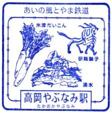 単独表示 高岡やぶなみ駅.jpg