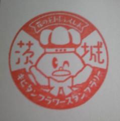単独表示 キビタン_日立.jpg