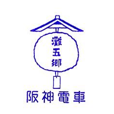 単独表示 阪神酒蔵_甲子園ゴール.jpg