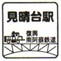 単独表示 見晴台駅.jpg