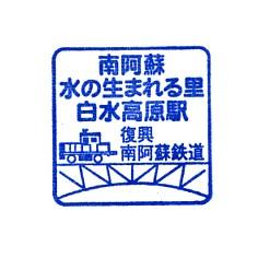 単独表示 南阿蘇_白水高原.jpg
