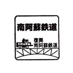 単独表示 南阿蘇_列車.jpg