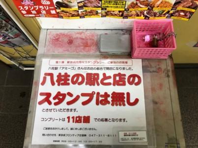 単独表示 新京成肉得々_八柱中止.jpg