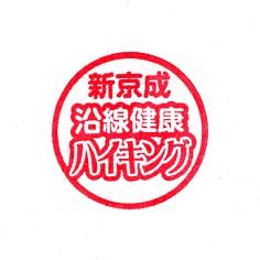 単独表示 新京成沿線健康ハイキング.jpg