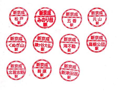 単独表示 新京成肉得々.jpg