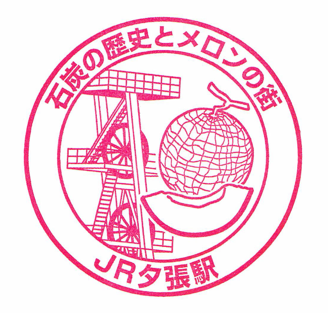 単独表示 JR北海道・夕張駅 2018.04.01.jpg