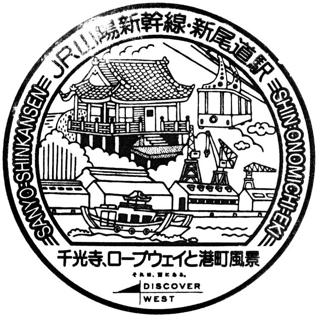 単独表示 shinonomichi2.png