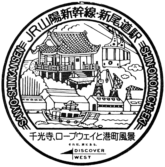 単独表示 shinonomichi3.png