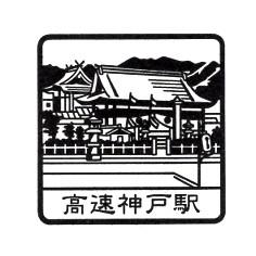 単独表示 神戸高速50年_高速神戸.jpg