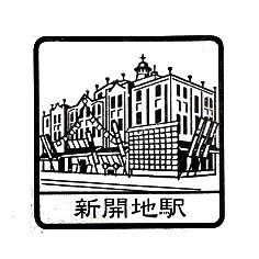 単独表示 神戸高速50年_新開地.jpg