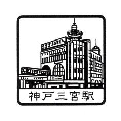 単独表示 神戸高速50年_神戸三宮.jpg