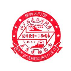 単独表示 神戸高速50年_元町.jpg