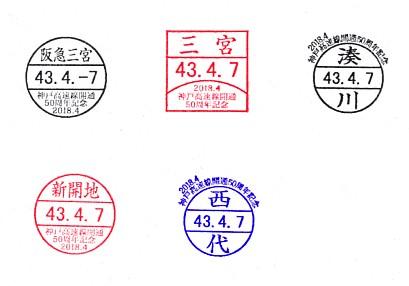 単独表示 神戸高速50年_復刻改札印.jpg