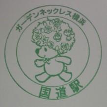 単独表示 鶴見線_国道.jpg