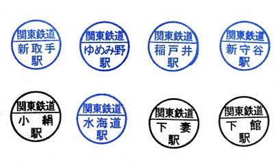 単独表示 関鉄ラーメン.jpg