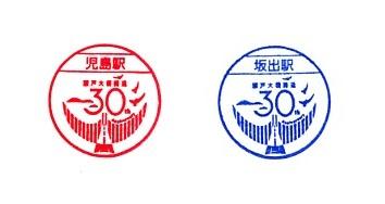 単独表示 瀬戸大橋線30周年.jpg