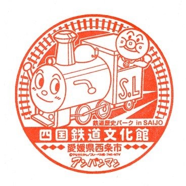 単独表示 アンパンマン_四国鉄道文化館.jpg