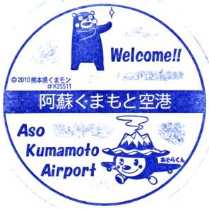 単独表示 阿蘇くまもと空港2.jpg