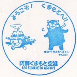 単独表示 阿蘇くまもと空港1.jpg