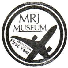 単独表示 MRJミュージアム2.jpg