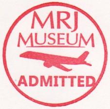 単独表示 MRJミュージアム1.jpg