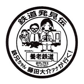 単独表示 鉄道発見伝_養老.jpg