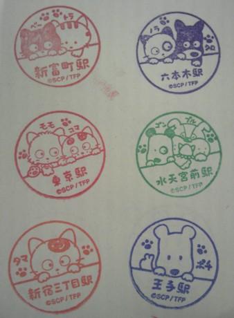 単独表示 メトロうちのタマ.jpg