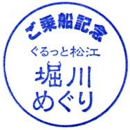 単独表示 堀川遊覧船.jpg