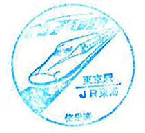単独表示 東京駅使用済印.jpg